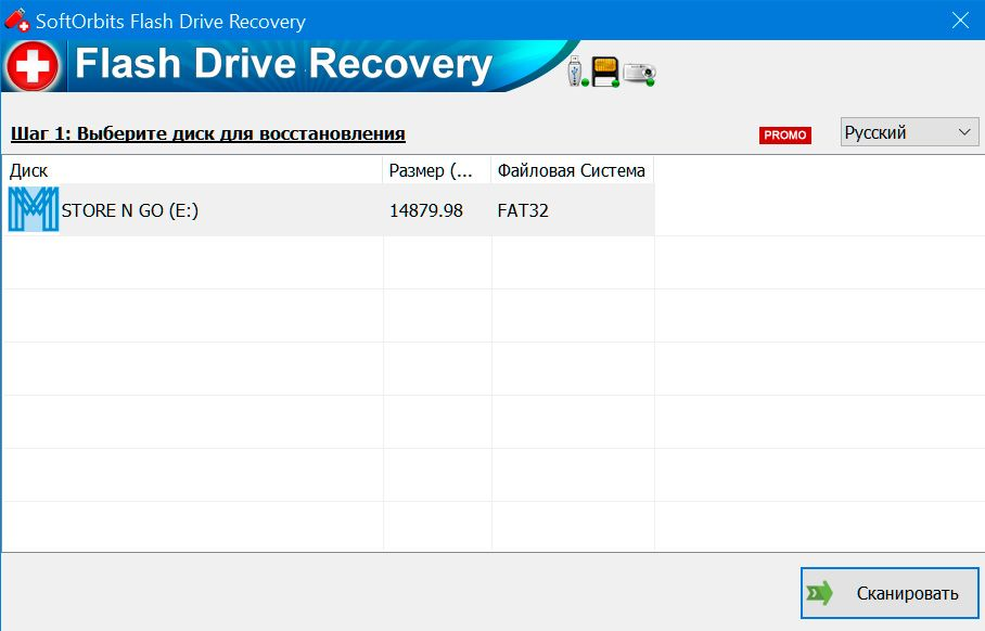 SoftOrbits Flash Drive Recovery Снимок экрана.