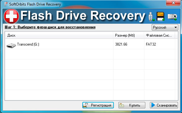 SoftOrbits Flash Drive Recovery Снимок экрана